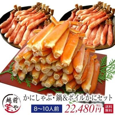 送料無料 カニ かに 生 ポーション 福袋  かにしゃぶ 鍋 1.0kg  & ボイル 1.0kg セット 特大 ズワイガニ 蟹  ((冷凍))