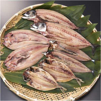 塩干魚 大一 灰干し干物セット