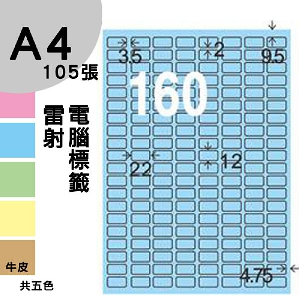 龍德 電腦標籤紙 160格 LD-8100-B-B  淺藍色 1000張 列印 標籤 三用標籤 貼紙 另有其他型號/顏色/張數