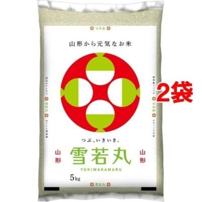 令和元年産 山形県産雪若丸 (5kg*2袋セット/10kg)