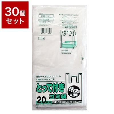 30個セット 日本サニパック株式会社 Y-29とって付きポリ袋20-25L半透明20枚 セット まとめ売り セット売り セット販売 代引不可