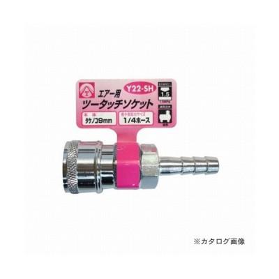 三共 エアーツータッチソケット Y22-SH