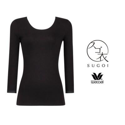 ワコール スゴ衣 綿100%極暖 8分袖 全3色 M/L CLD394
