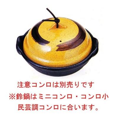 アルミ 鈴鍋(かすが)品番:31373 代引不可商品です。