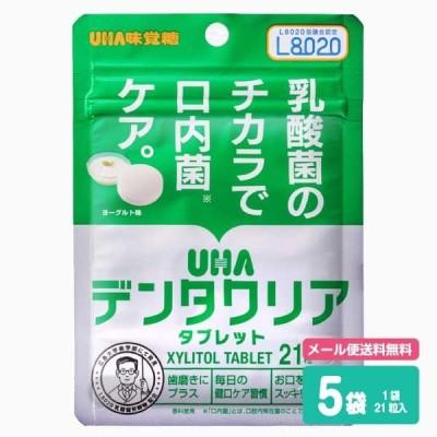 (メール便送料無料)UHA味覚糖 L8020乳酸菌 デンタクリアタブレット 5袋