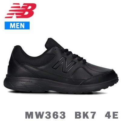20fw ニューバランス New Balance MW363 BK7 4E メンズ ウォーキング シューズ 正規品