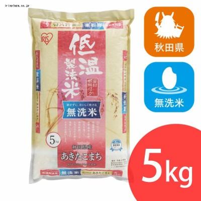 アイリスの低温製法米 無洗米 秋田県産あきたこまち 5kg・10kg・20kg