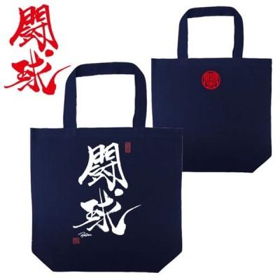 漢字 トートバッグ 闘球 ネイビー 和柄トートバッグ