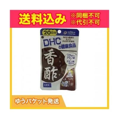 【ゆうパケット送料込み】DHC 香酢 20日分※取り寄せ商品(注文確定後6-20日頂きます) 返品不可