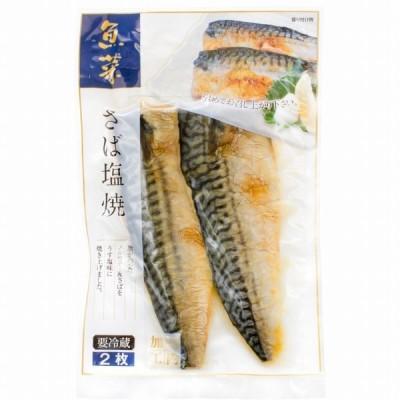さば塩焼 2枚×1パック さばの塩焼き さば サバ 鯖  鯖塩焼き 塩焼き 焼き魚 切り身 魚菜 ファストフィッシュ レトルトパック