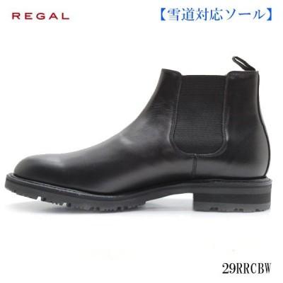 REGAL リーガル メンズ サイドゴアブーツ 雪道対応ソール EE 29RRCBW