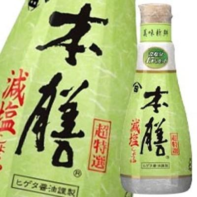 【送料無料】ヒゲタしょうゆ 減塩しょうゆ 本膳200ml硬質ボトル×1ケース(全12本)