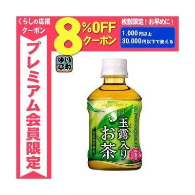 ポッカサッポロ 玉露入りお茶 275ml ペットボトル 48本 (24本入×2 まとめ買い)