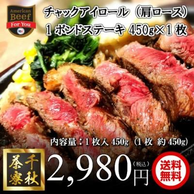 1ポンドステーキ アメリカ産 ブラックアンガス牛 約450g×1枚 総量約450g ハロウィン お歳暮 贈答用 送料無料