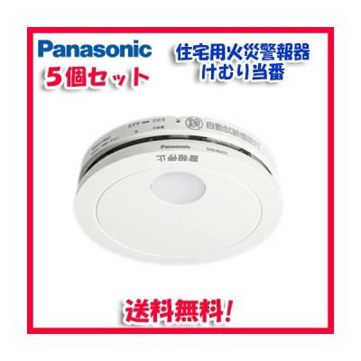 (送料無料)パナソニック SHK48455 (5個セット) 住宅用 けむり当番薄型2種 (SHK38455の後継品) 電池式・移報接点なし 警報音・音声警報機能付