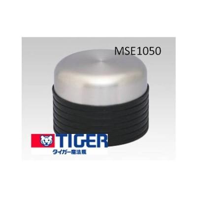 【定形外郵便対応可能】 タイガー TIGER 水筒 コップ ステンレスボトル サハラ コード:MSE1050