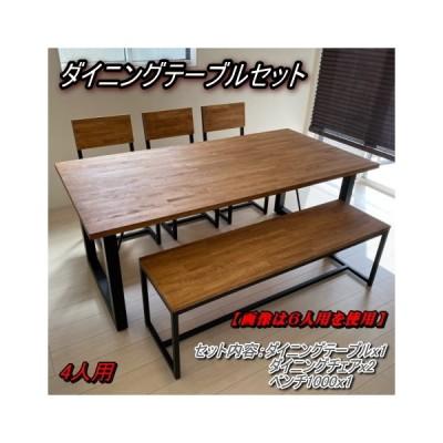ダイニングテーブルセット4人用A  スツール 集成材 ハンドメイド アイアン 収納 おしゃれ アメリカン 椅子 イス