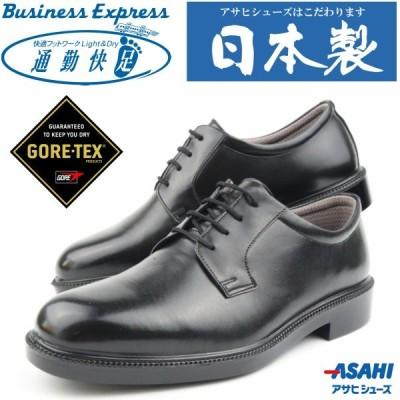 通勤快足 アサヒ 靴 日本製 防水 本革 ゴアテックス GORE-TEX メンズビジネスシュ−ズ プレーントゥ ブラック TK31-23