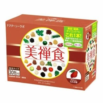 ドクターシーラボ 美禅食 カカオ味(30包)[ダイエットシェイク]