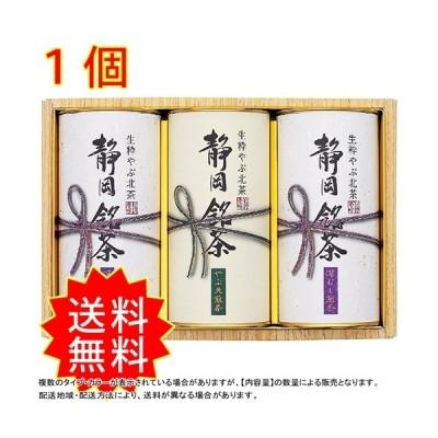 静岡やぶ北銘茶 NB-50 9136-073