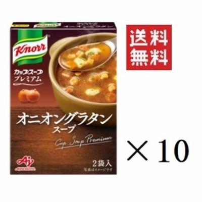 クーポン配布中!! 味の素 クノールカップスープ プレミアム オニオングラタンスープ 2袋入×10個 セット インスタント ポタージュ 送料無