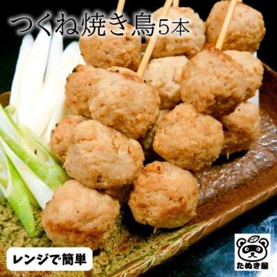 焼き鳥 冷凍 つくね5本(タレ)国産鶏 レンジで簡単 やきとり 焼鳥