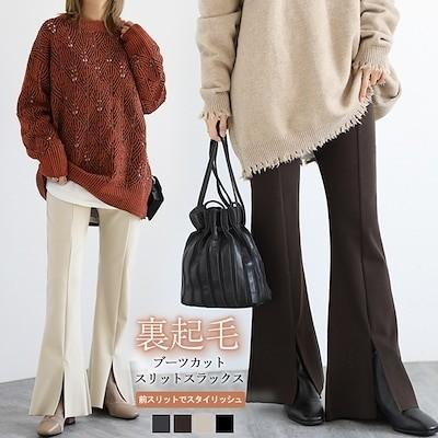送料無料 驚きの大特価 裏起毛パンツ 裾スリット ブーツカット裏起毛 スラックス カジュアルパンツ スリット入りパンツ 上品 フェミニン