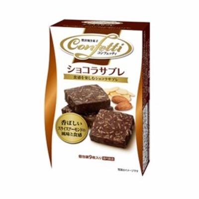 イトウ製菓 コンフェッティ ショコラサブレ 9枚(個包装) 6コ入り 2021/03/01発売 (4901050110472)
