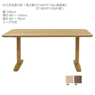 イバタインテリア オーダー ダイニングテーブル かどまる長方形/帆立脚 幅135cm 奥行80〜100cm DT-B2 メープル材【代引き不可】