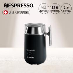 【Nespresso】Barista 咖啡大師調理機