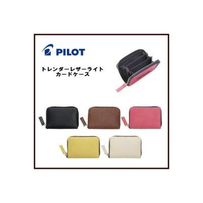 メール便対応不可 パイロット カードケース TRENDER LEATHER LIGHT トレンダーレザーライト TLCD-07
