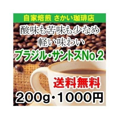 コーヒー豆 お試し 送料無料 コーヒー 珈琲 ブラジル・サントスNo.2 200g メール便 ドリップ 豆 挽き 挽く 粉 ポイント消化 セール