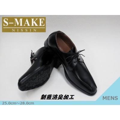 S-MAKE 1211 制菌消臭加工 おしゃれ 吸水・速乾性繊維 Meビジネス 黒 25.0cm〜28.0cm