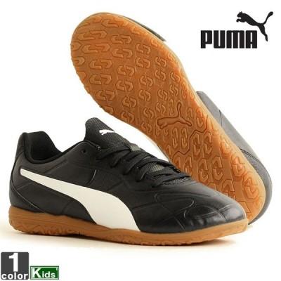 サッカーシューズ プーマ PUMA ジュニア キッズ 105727 モナーク IT JR 1908 トレーニングシューズ