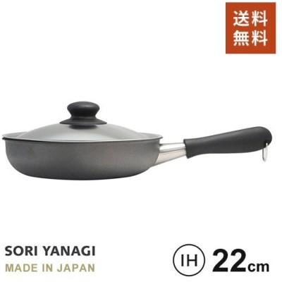 あすつく 柳宗理 鉄フライパン(ダブルファイバー窒化加工)22cm ふた付 IH対応 ガス火対応 日本製 調理道具 YANAGI SOURI おしゃれ