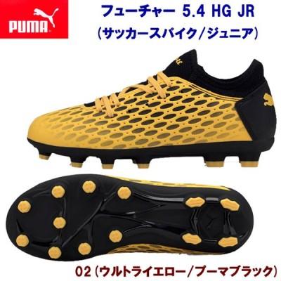 PUMA(プーマ) フューチャー 5.4 HG JR(サッカースパイク/ジュニア) 105812 カラー:02 ジュニア・キッズ アウトレット