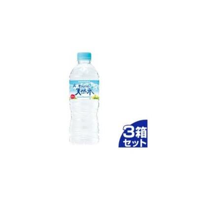(法人お届け限定) サントリー 天然水 南アルプス ペットボトル 550ml 24個入3箱セット「72個の倍数にてご注文ください」