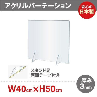 日本製造 透明アクリルパーテーション W400*H500mm 仕切り板 間仕切り コロナ対策 対面式スクリーン デスク用仕切り板 卓上 衝立 jap-r4050