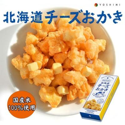 北海道チーズおかき 《6袋入》 YOSHIMI 北海道 お土産 チーズ おかき 小分け ギフト プレゼント お取り寄せ