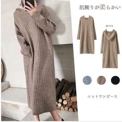 秋冬新作厚手/ 大人 ロングワンピース ニットワンピース / ニット/着瘦/韓国ファッション