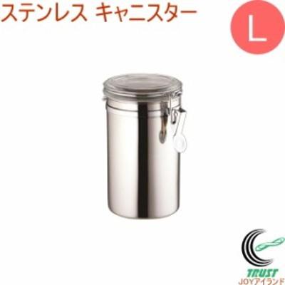 ステンレス キャニスター L 送料無料 キャニスター ボトル 保管 保存 オシャレ おしゃれ 容器 調味料入れ 塩 砂糖 スパイス コーヒー豆