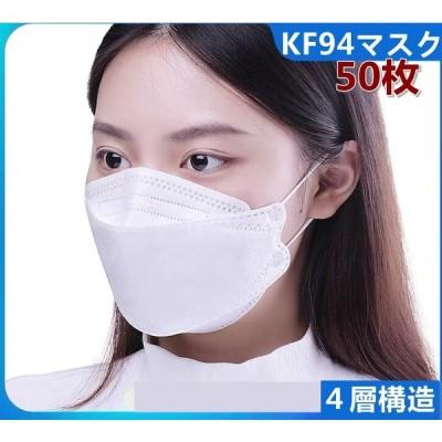 韓国KF94マスク 不織布 50枚 柳葉型 立体マスク PM2.5 黒白 レギュラー 大人 ワイヤー 飛沫防止 口紅付きにくい 4層構造 フィルター 10枚ずつ 個包装 ウイルス