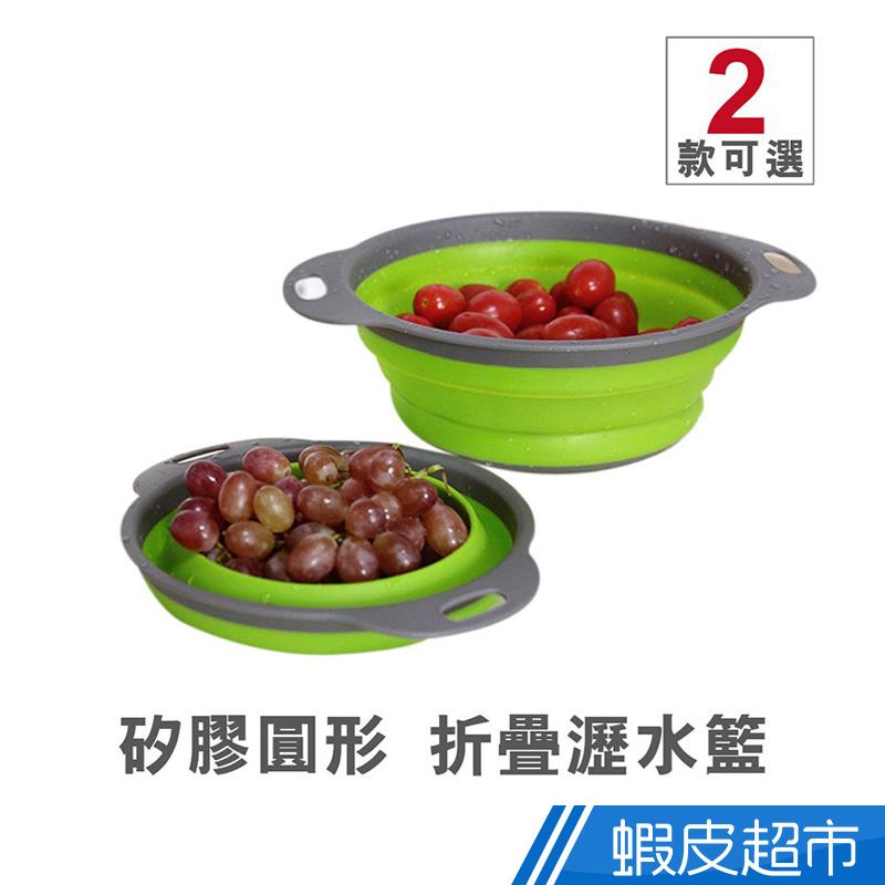 折疊瀝水籃 矽膠 圓形 吊掛 野餐 通風 瀝水籃 洗菜籃 洗水果 水果籃 瀝水架 清洗蔬果  現貨 蝦皮直送