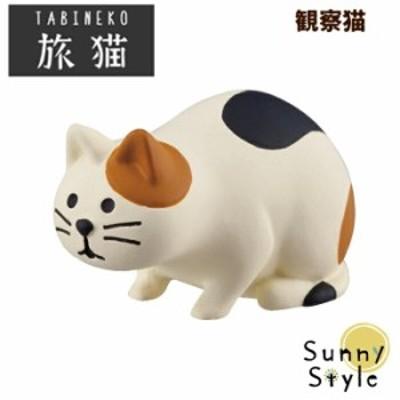 concombre コンコンブル 観察猫 DECOLE デコレ
