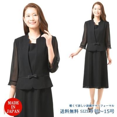 夏用 ブラックフォーマルワンピース :RL11408 日本製 レディース 婦人 喪服 礼服