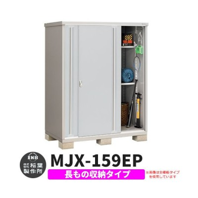 イナバ物置 シンプリー MJX-159EP 長もの収納タイプ イメージ:プラチナシルバー  Eタイプ スライド扉 小型 おしゃれ物置き