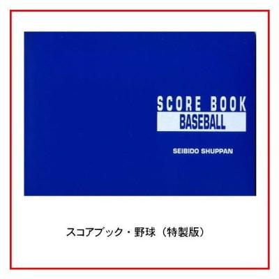 【野球 スコアブック】9103 野球(特製版) 26試合分 成美堂
