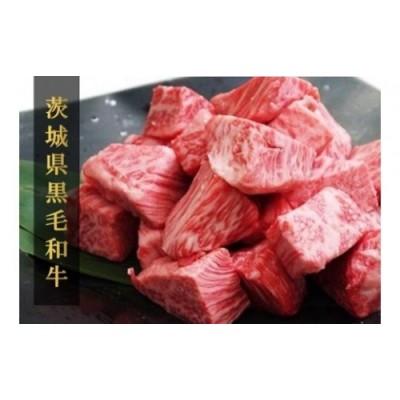 (299)茨城県産黒毛和牛100%サイコロステーキ450g