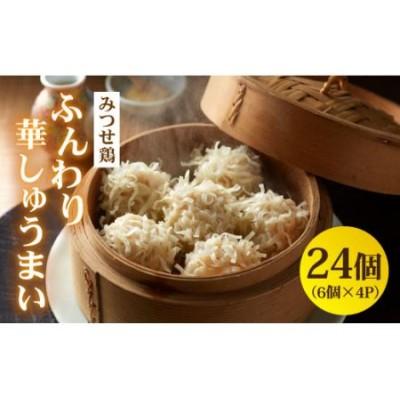 赤鶏「みつせ鶏」ふんわり華しゅうまい 24個(6個×4パック)<ヨコオフーズ> [FAE014]