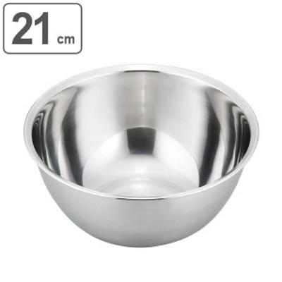 ボウル 21cm SUIグート ステンレス製 ( 調理用ボウル スタッキングボウル 調理器具 調理ボウル オールステンレス ミキシングボール ミキ